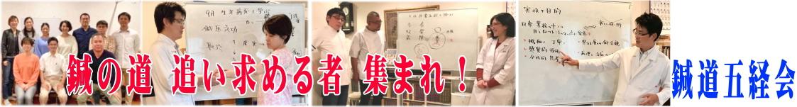 鍼道五経会