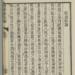 五大治法と六つめの治術・祝由